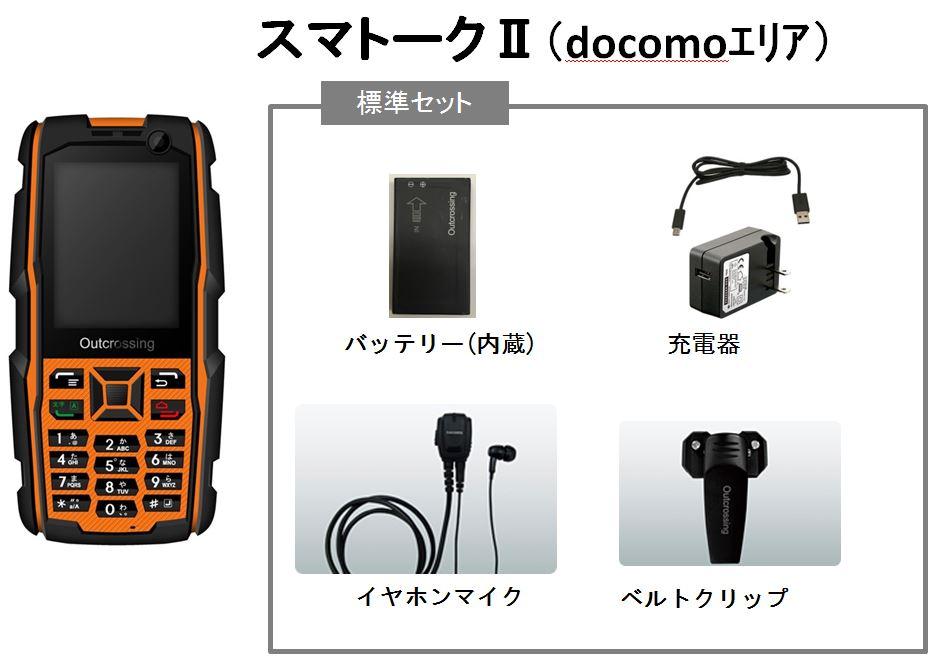 レンタル IP無線