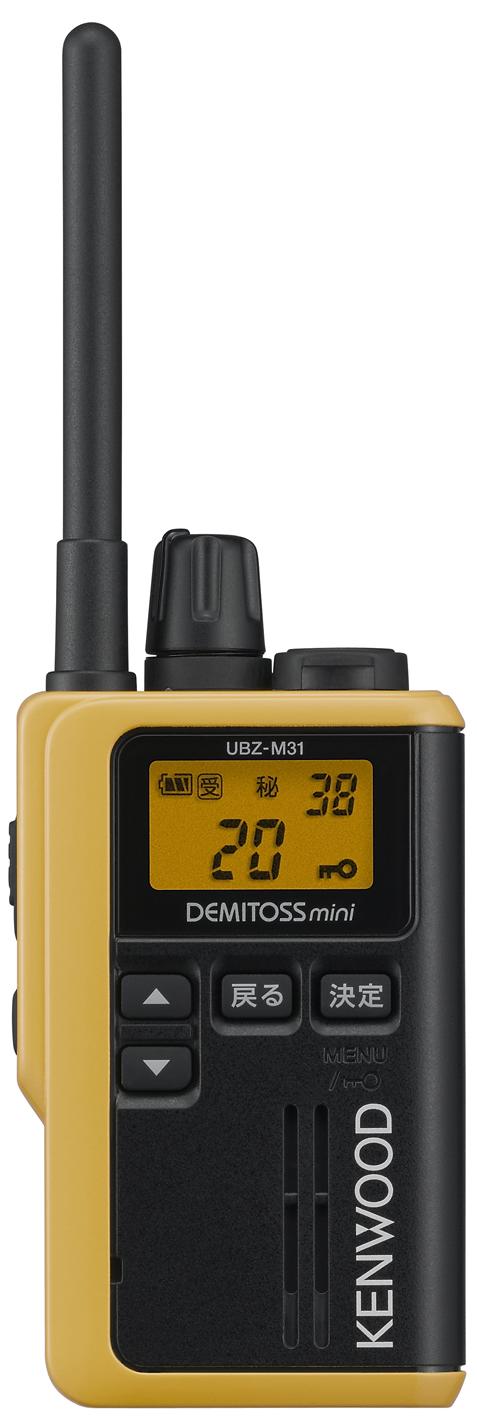 中継器対応 特定小電力トランシーバー DEMITOSS mini イエロー