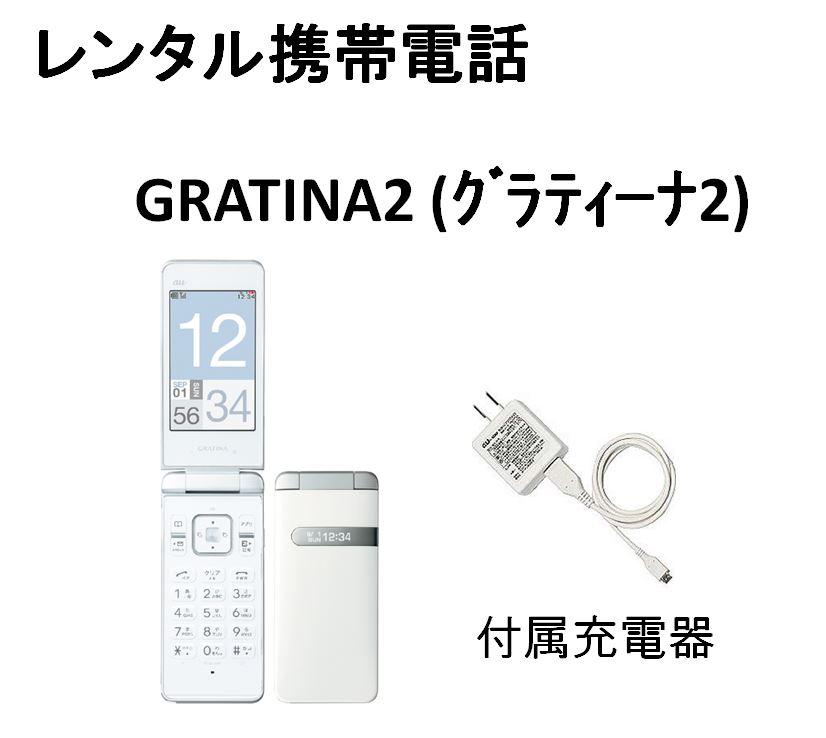 レンタル 携帯電話